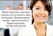 Ищем девушек на офисного менеджера Кульсары