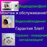 Профессиональный монтаж ВИДЕОНАБЛЮДЕНИЯ, ВИДЕОДОМОФОНА И ОХРАННО ПОЖАРНОЙ СИГНАЛИЗАЦИИ!!! Нурсултан (Астана)