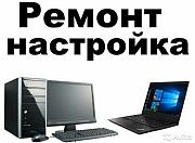 Ремонт Компьютер Кульсары