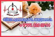 Хиджама для женщин. Оздоровительная хиджама для женщин всех видов с выездом на дом. Тел 87718163744 Кульсары