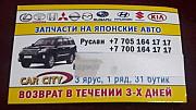 ШРУС (гранат) реставрация и продажа Алматы