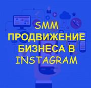 СММ услуги, продвижение в инстаграм, интернет маркетолог Алматы