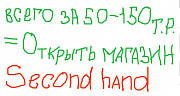 Как на 50 тысяч рублей открыть магазин секонд хенд Нурсултан (Астана)