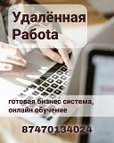 Онлайн Школа Удаленных Профессий Алматы