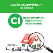 Оценка Недвижимости, Движимого Имущества Нурсултан (Астана)